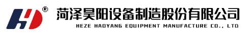 菏泽昊阳设备制造股份有限公司
